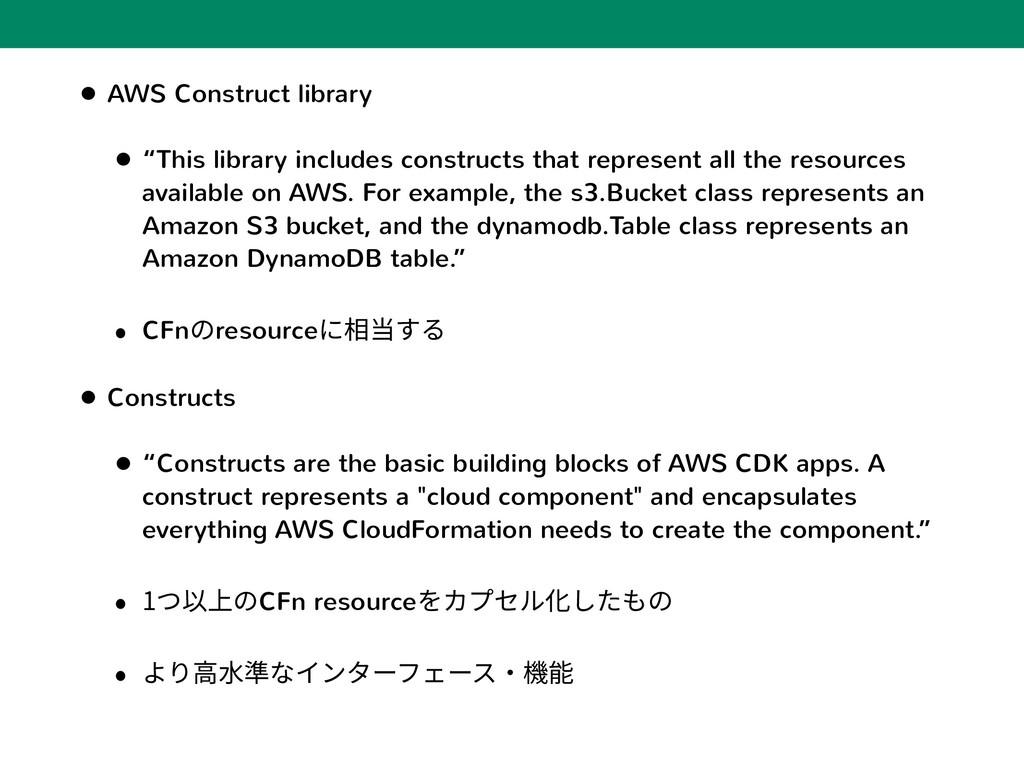 "• AWS Construct library • ""This library include..."