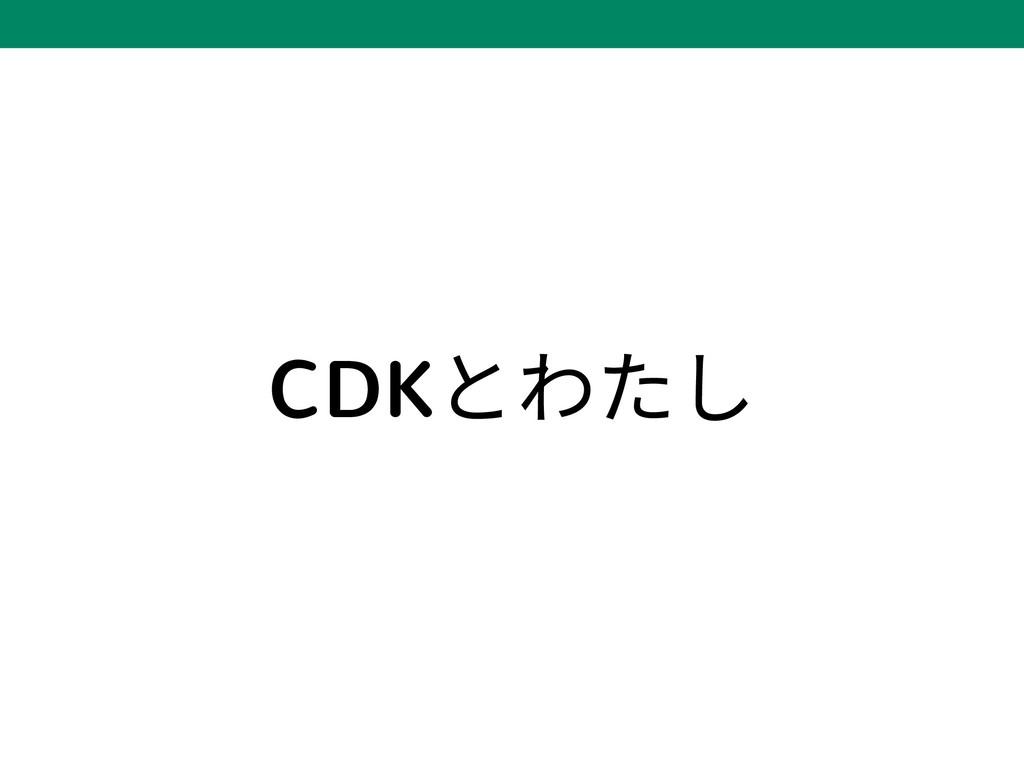 CDKとわたし