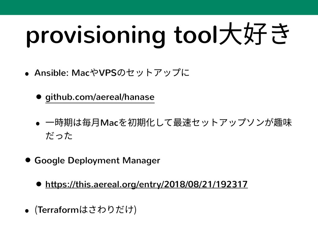 provisioning tool⼤好き • Ansible: MacやVPSのセットアップに...