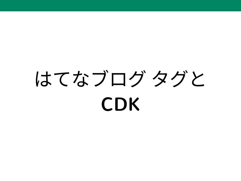 はてなブログ タグと CDK