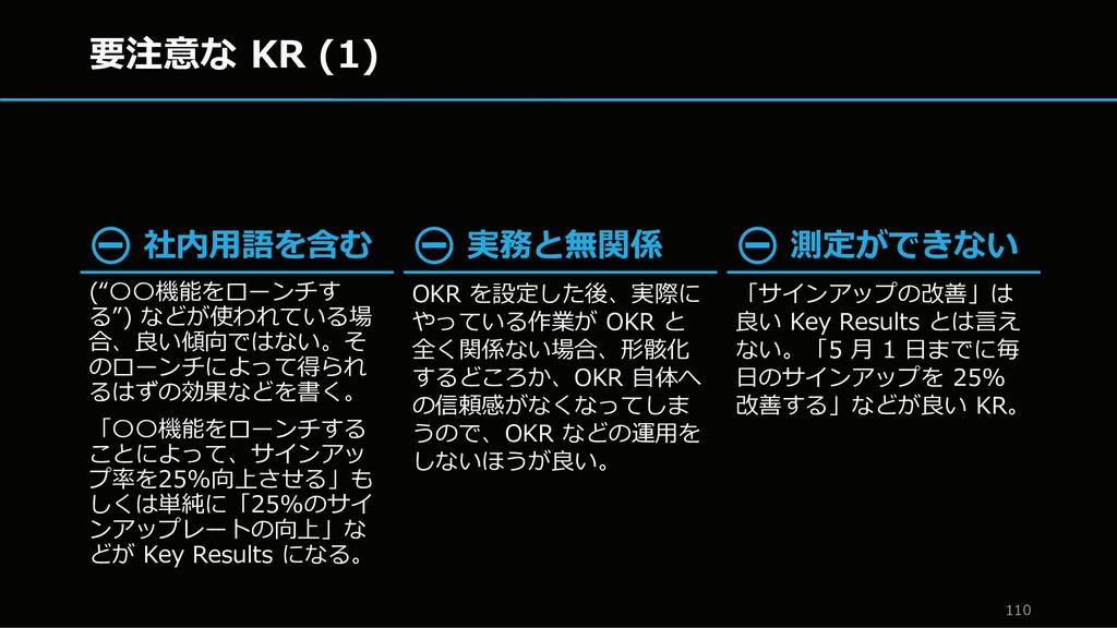 """要注意な KR (1) 110 ⛔ 社内用語を含む (""""〇〇機能をローンチす る"""") などが使..."""
