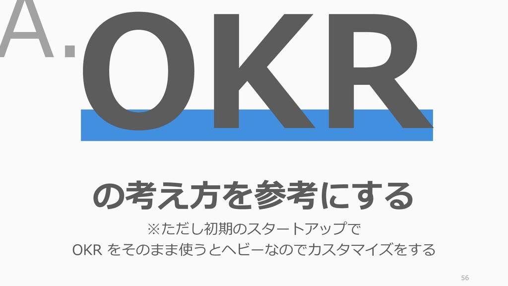 OKR のメリット OKR を使うことで、単にゴールの設定をする以上の効果が見こ める。 56...