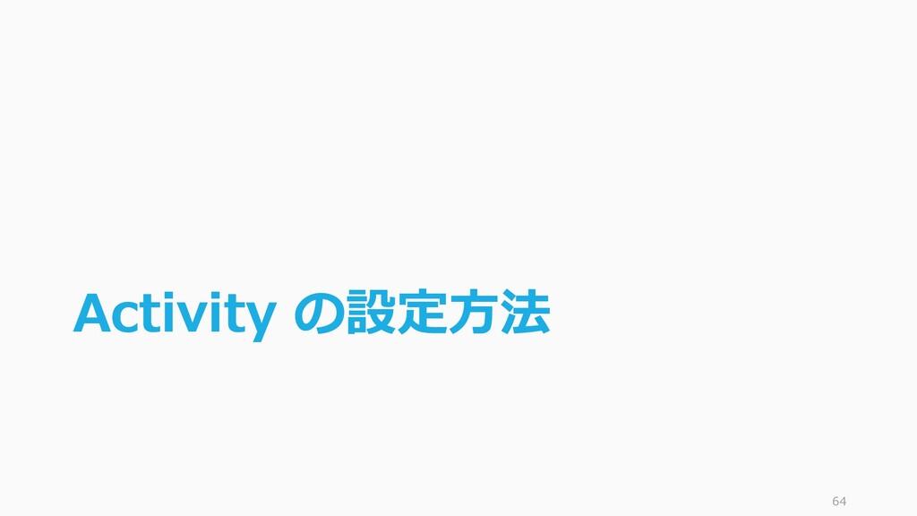 Activity の設定方法 64