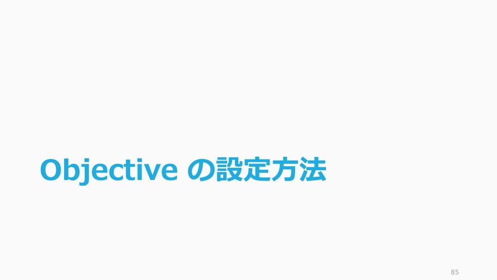 Objective の設定方法 85