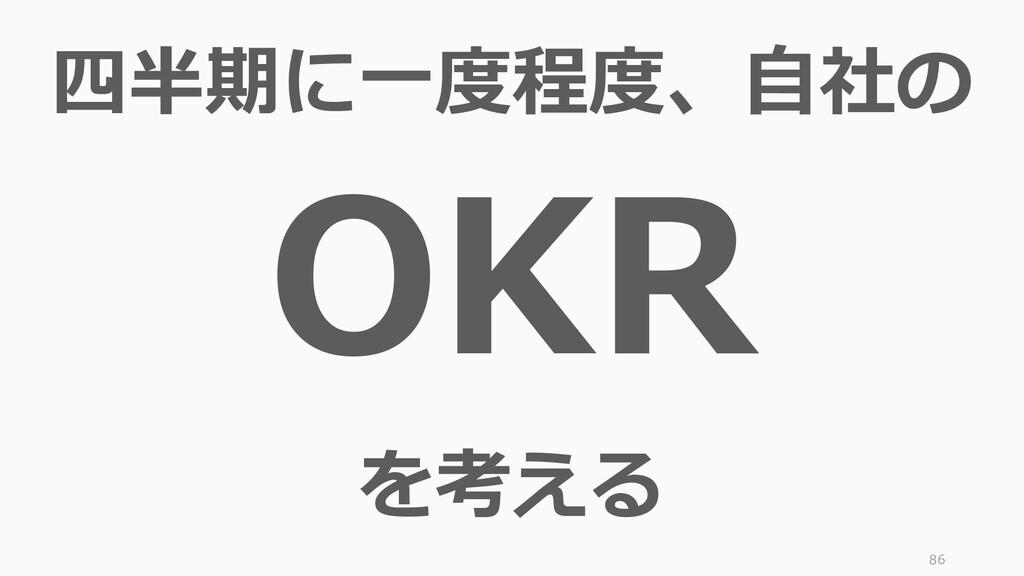 86 四半期に一度程度、自社の OKR を考える