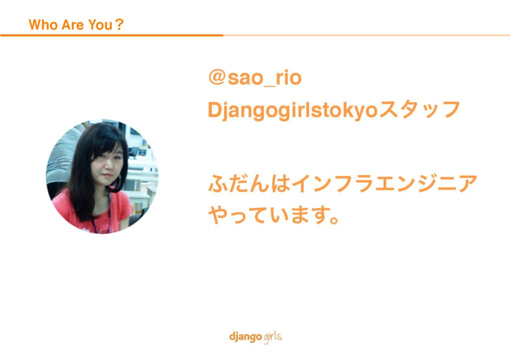 Who Are Youʁ @sao_rio Djangogirlstokyoελοϑ ;ͩΜ...