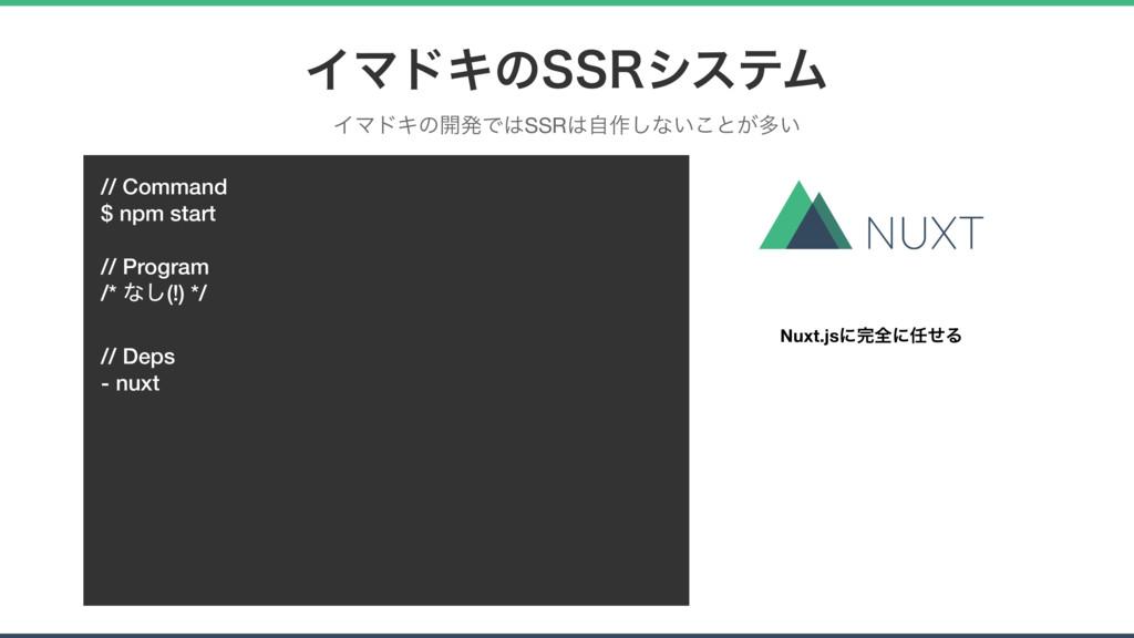 ΠϚυΩͷ443γεςϜ // Command $ npm start // Program ...