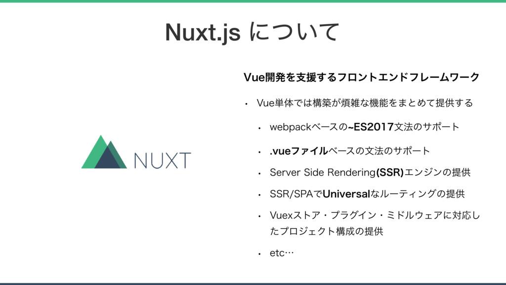Nuxt.js ʹ͍ͭͯ 7VF։ൃΛࢧԉ͢ΔϑϩϯτΤϯυϑϨʔϜϫʔΫ w 7VF୯ମͰ...