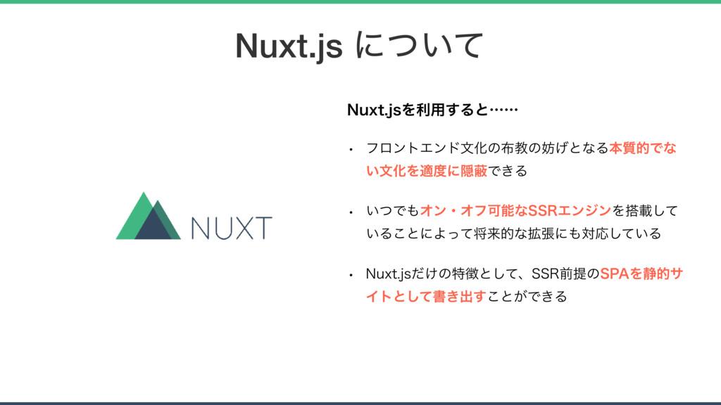 Nuxt.js ʹ͍ͭͯ /VYUKTΛར༻͢Δͱʜʜ w ϑϩϯτΤϯυจԽͷڭͷ͛...