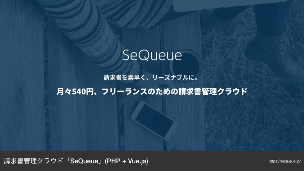 ٻॻཧΫϥυʮSeQueueʯ(PHP + Vue.js) https://sequeu...