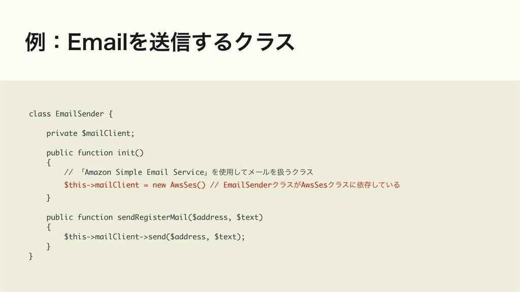 ྫɿ&NBJMΛૹ৴͢ΔΫϥε class EmailSender {  private $m...