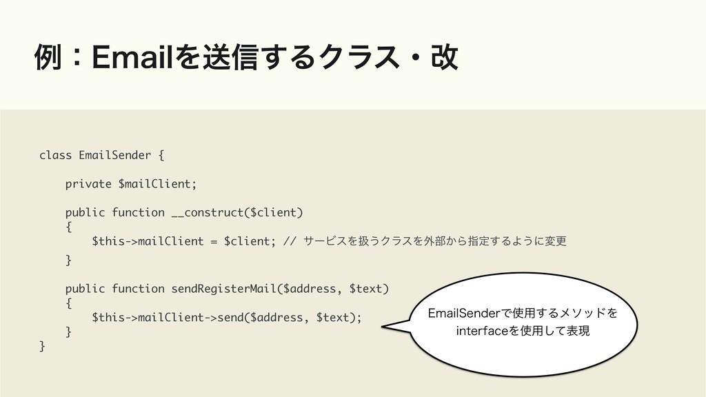 ྫɿ&NBJMΛૹ৴͢ΔΫϥεɾվ class EmailSender {     priva...