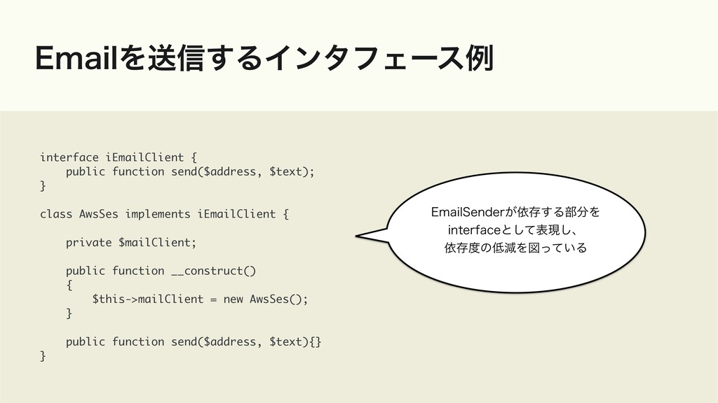 &NBJMΛૹ৴͢ΔΠϯλϑΣʔεྫ interface iEmailClient {  pu...