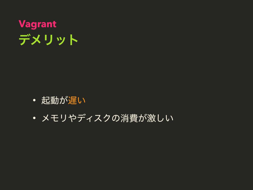 Vagrant σϝϦοτ • ىಈ͕͍ • ϝϞϦσΟεΫͷফඅ͕ܹ͍͠