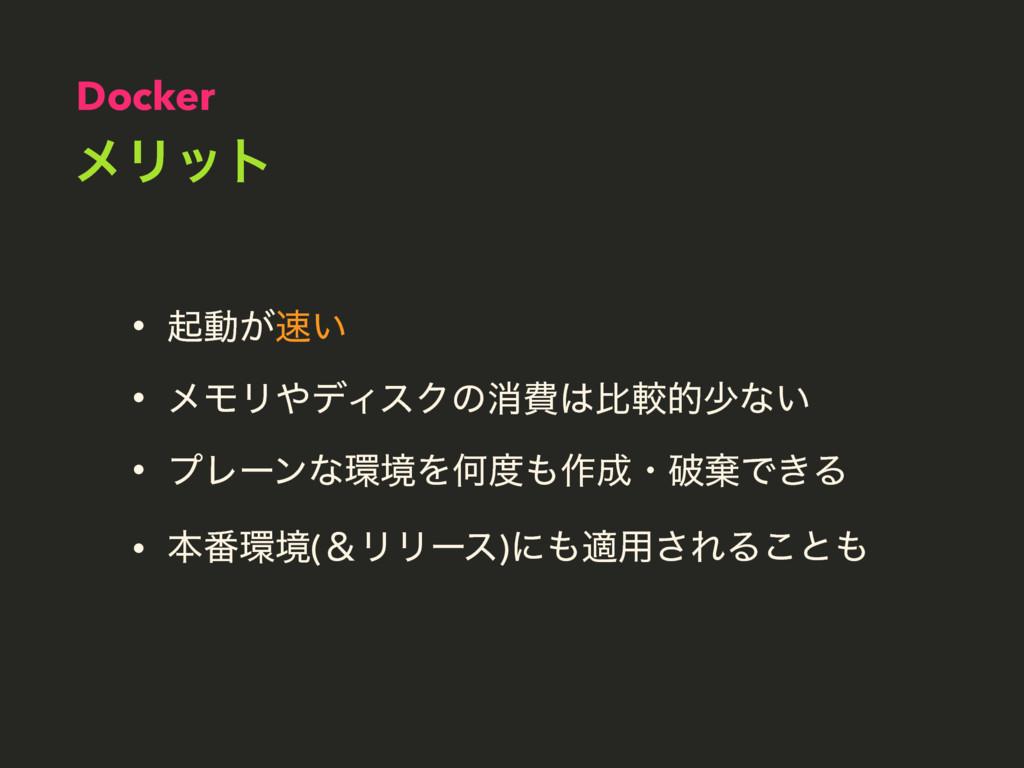 Docker ϝϦοτ • ىಈ͕͍ • ϝϞϦσΟεΫͷফඅൺֱతগͳ͍ • ϓϨʔϯ...
