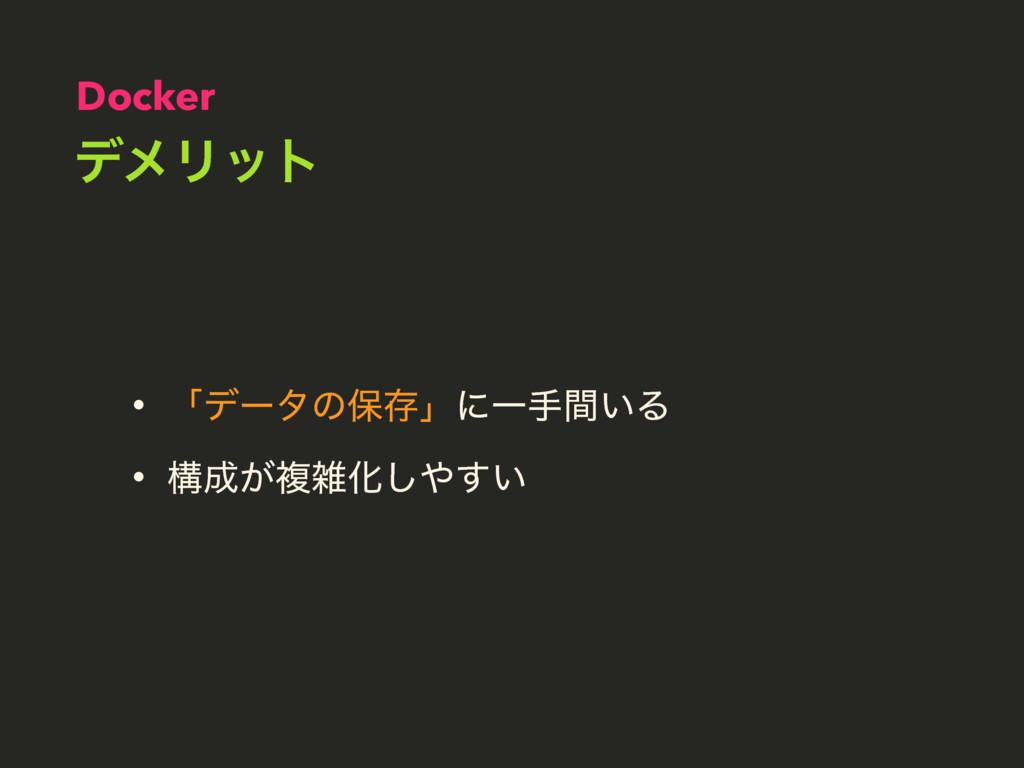 Docker σϝϦοτ • ʮσʔλͷอଘʯʹҰख͍ؒΔ • ߏ͕ෳԽ͍͢͠