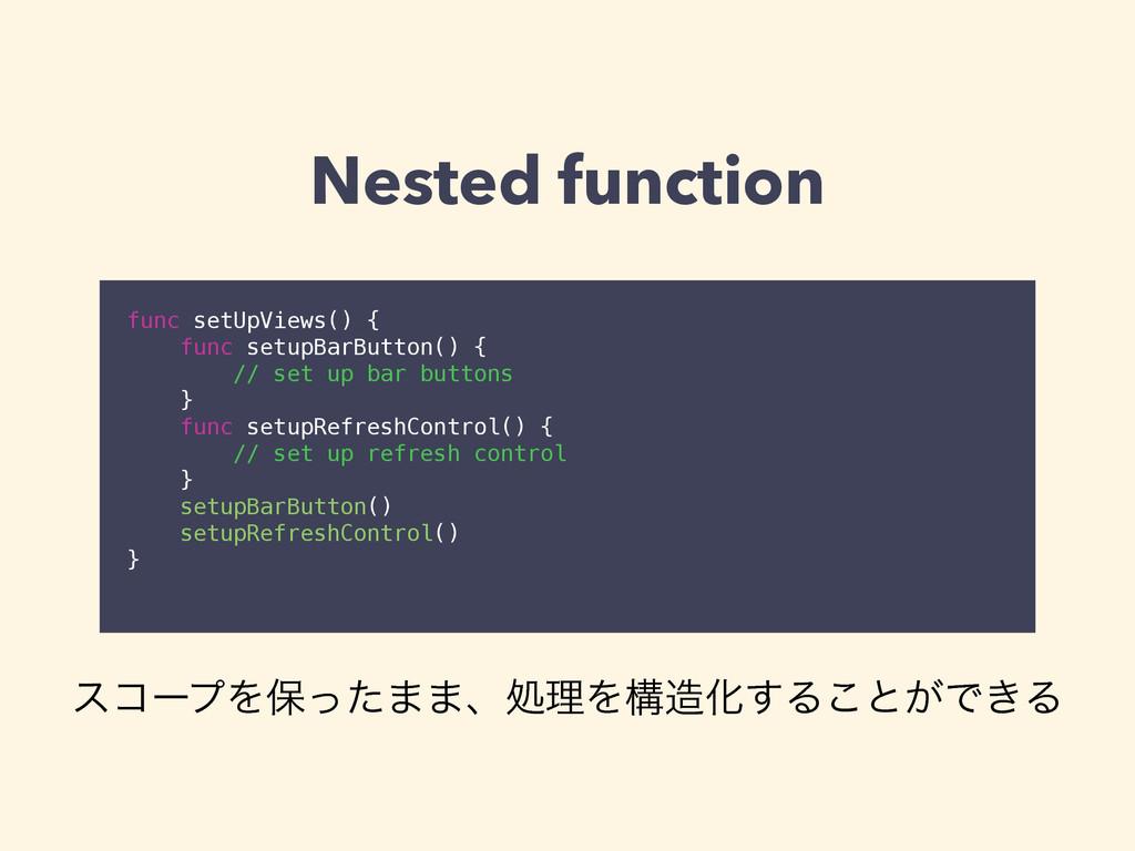 Nested function func setUpViews() { func setupB...