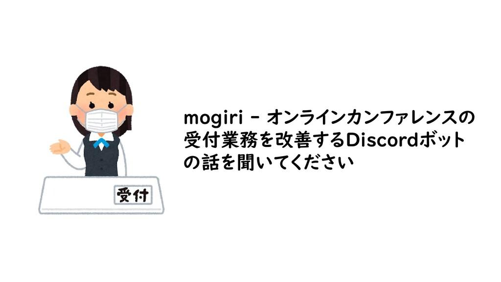mogiri - オンラインカンファレンスの 受付業務を改善するDiscordボット の話を聞...