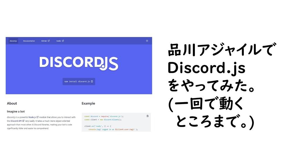 品川アジャイルで Discord.js をやってみた。 (一回で動く ところまで。)