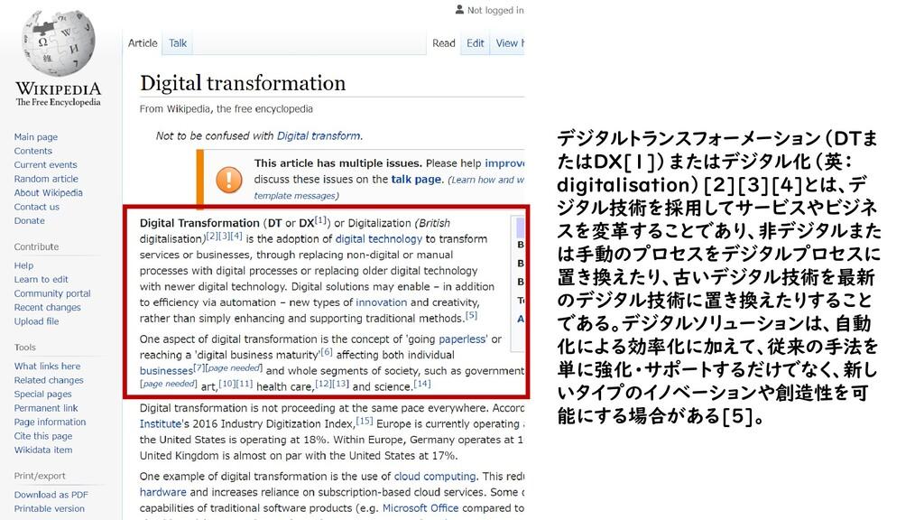 デジタルトランスフォーメーション(DTま たはDX[1])またはデジタル化(英: digita...