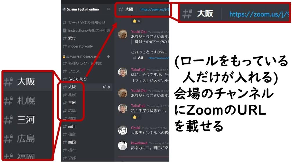 (ロールをもっている 人だけが入れる) 会場のチャンネル にZoomのURL を載せる