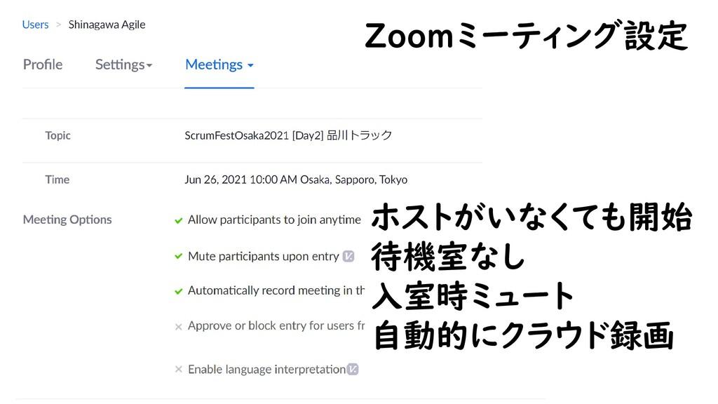 Zoomミーティング設定 ホストがいなくても開始 待機室なし 入室時ミュート 自動的にクラウド...
