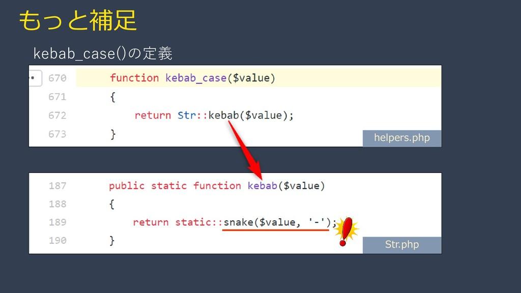 もっと補足 kebab_case()の定義 helpers.php Str.php