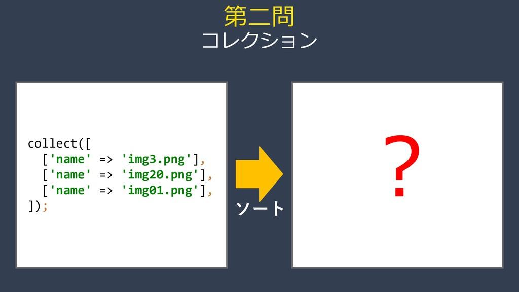 ? ソート 第二問 コレクション collect([ ['name' => 'img3.png...