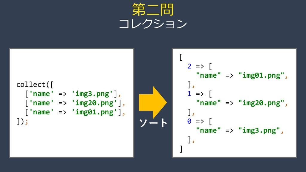 """第二問 コレクション ソート [ 2 => [ """"name"""" => """"img01.png"""", ..."""
