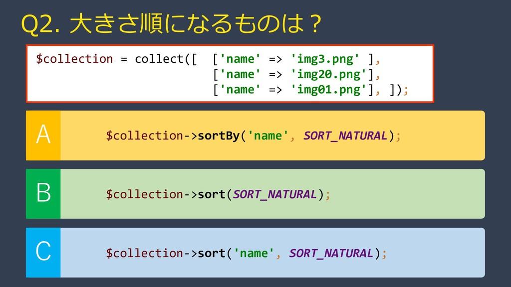 Q2. 大きさ順になるものは? A B C $collection = collect([ [...