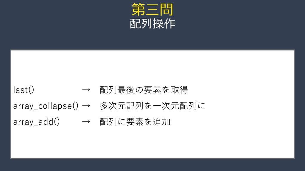last() → 配列最後の要素を取得 array_collapse() → 多次元配列を一次...