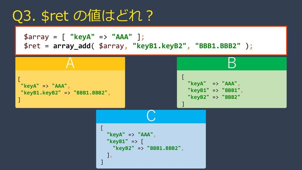 """Q3. $ret の値はどれ? A B C $array = [ """"keyA"""" => """"AAA..."""
