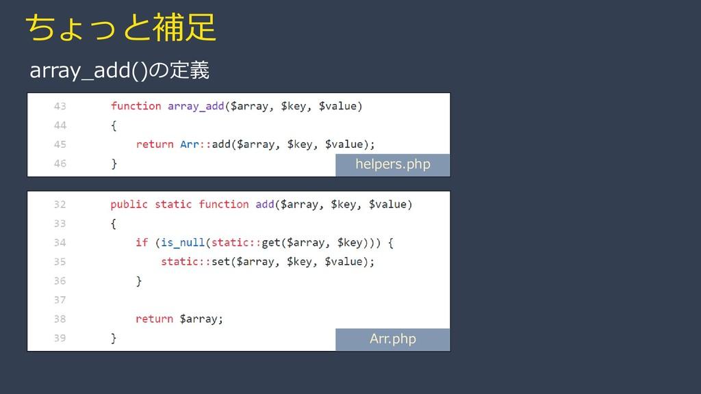 ちょっと補足 array_add()の定義 helpers.php Arr.php