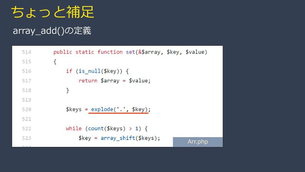 ちょっと補足 Arr.php array_add()の定義