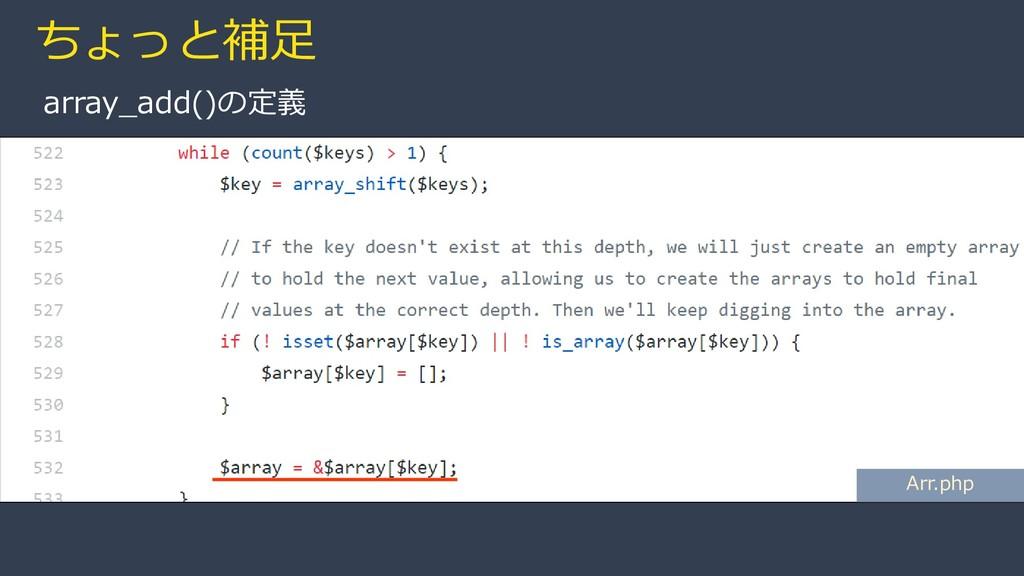 ちょっと補足 array_add()の定義 Arr.php