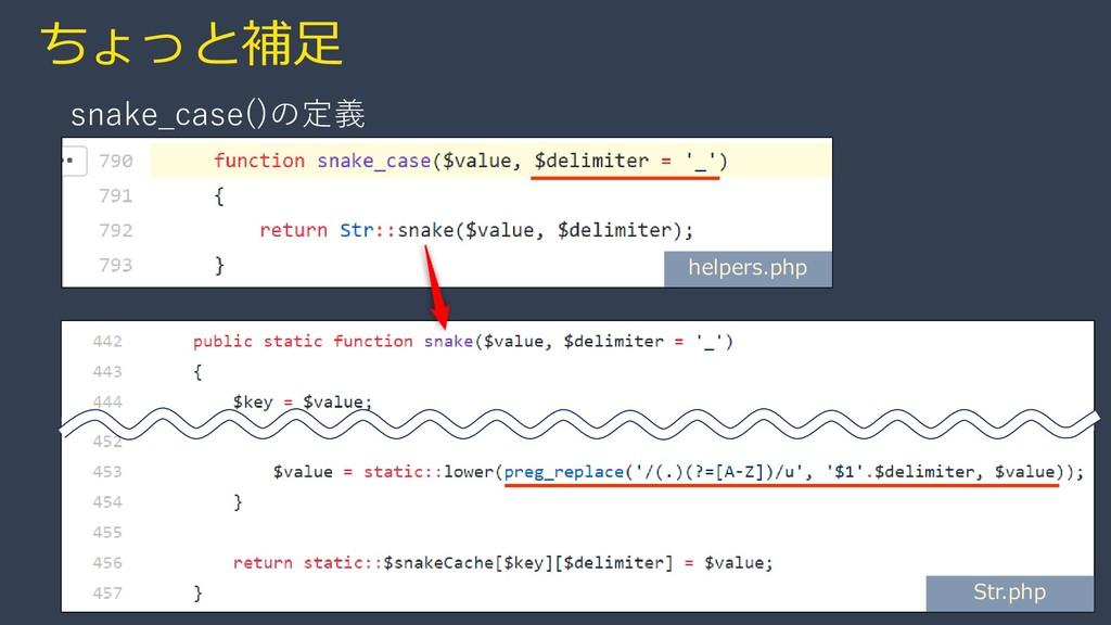 ちょっと補足 snake_case()の定義 helpers.php Str.php