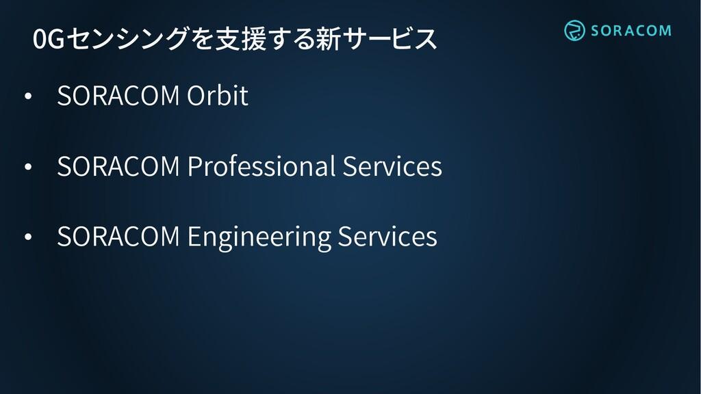 0Gセンシングを支援する新サービス • SORACOM Orbit • SORACOM Pro...