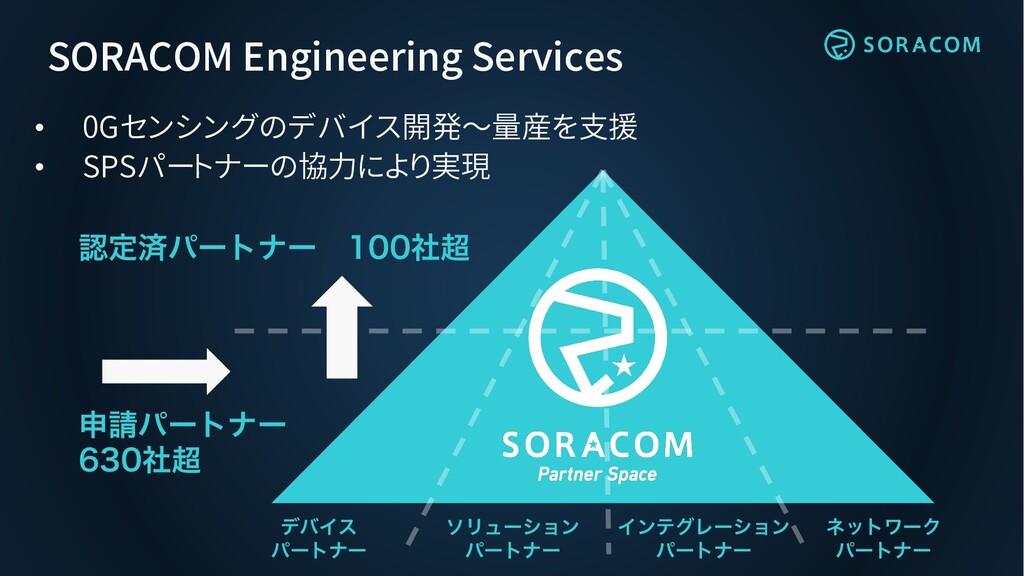SORACOM Engineering Services • 0Gセンシングのデバイス開発~量...