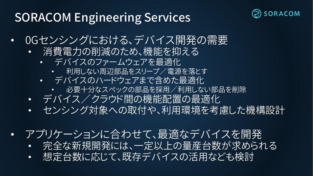 SORACOM Engineering Services • 0Gセンシングにおける、デバイス...
