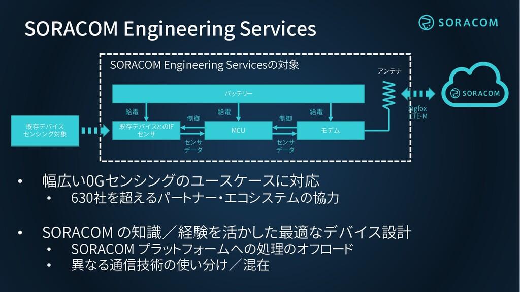 SORACOM Engineering Services • 幅広い0Gセンシングのユースケー...