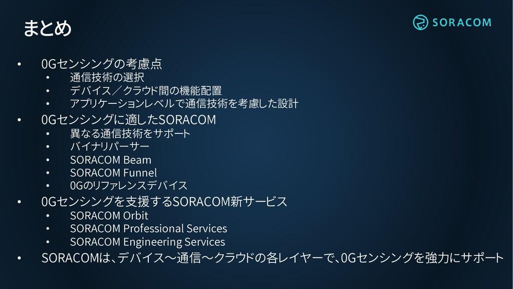 まとめ • 0Gセンシングの考慮点 • 通信技術の選択 • デバイス/クラウド間の機能配置 •...