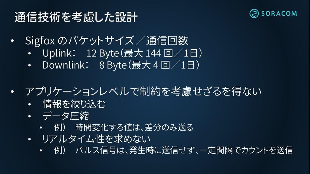 通信技術を考慮した設計 • Sigfox のパケットサイズ/通信回数 • Uplink: 12...