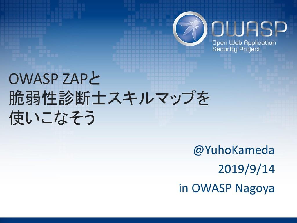 OWASP ZAP    @YuhoKameda 2019...