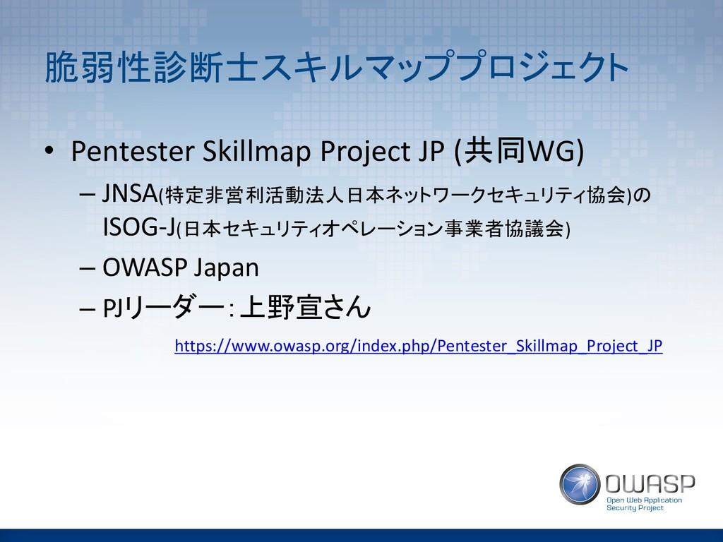 '#40*..6&!$, • Pentester Skillmap Project...