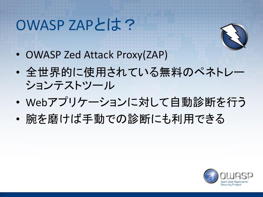 OWASP ZAP4 • OWASP Zed Attack Proxy(ZAP) • ...