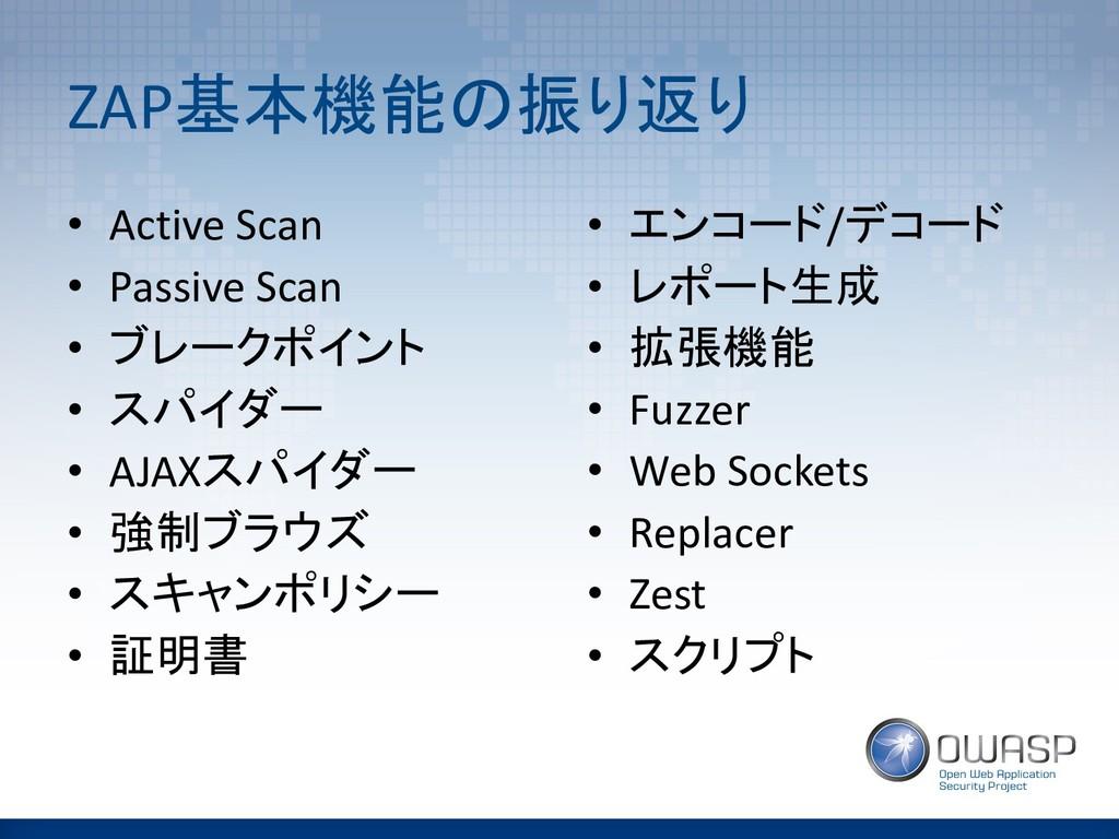 ZAP  • Active Scan • Passive Scan • &(...