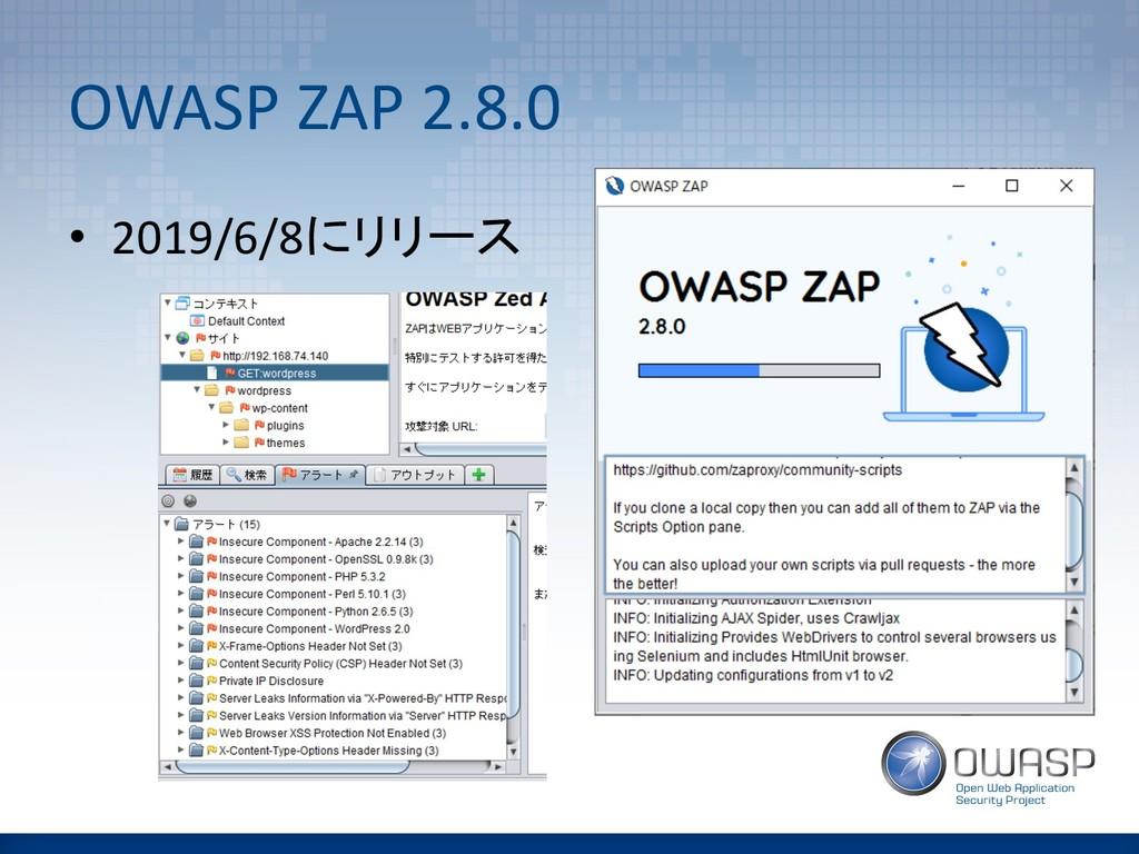 OWASP ZAP 2.8.0 • 2019/6/8