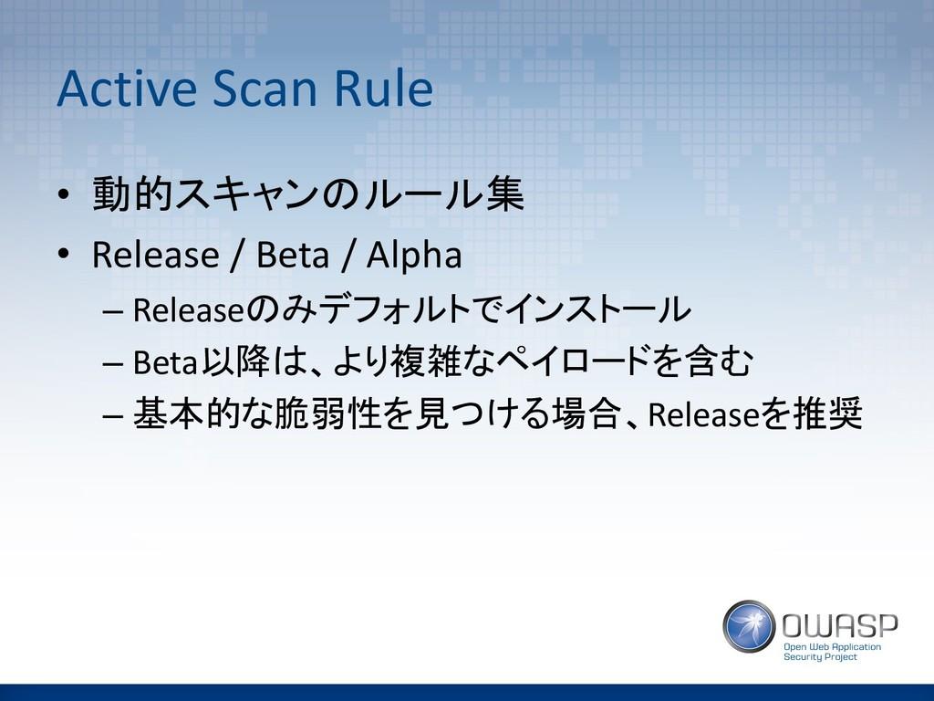 "Active Scan Rule • #""),*-* • Release / Beta..."
