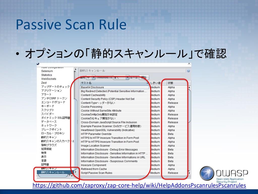 Passive Scan Rule •   https:/...