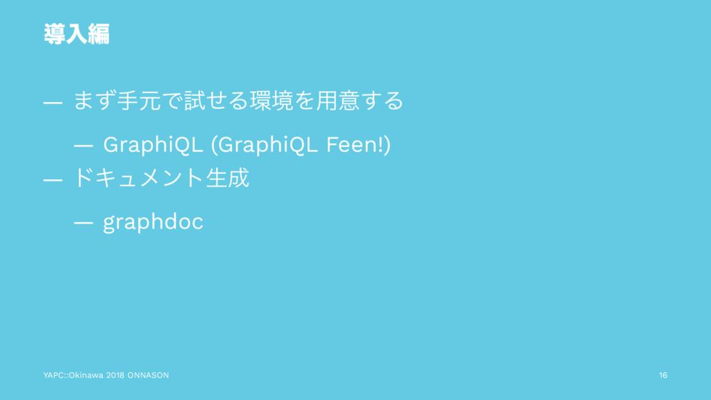 ಋೖฤ — ·ͣखݩͰࢼͤΔڥΛ༻ҙ͢Δ — GraphiQL (GraphiQL Feen...